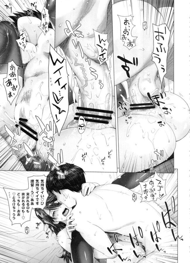 【エロ同人誌 艦これ】COMING EVENT 総集編【紅茶屋 エロ漫画】 (84)