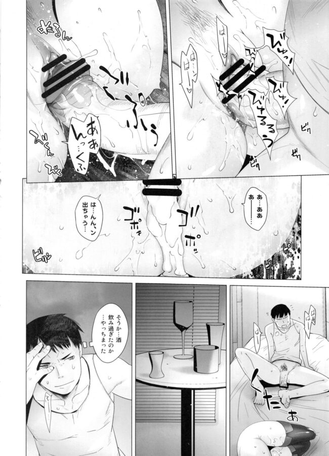 【エロ同人誌 艦これ】COMING EVENT 総集編【紅茶屋 エロ漫画】 (87)