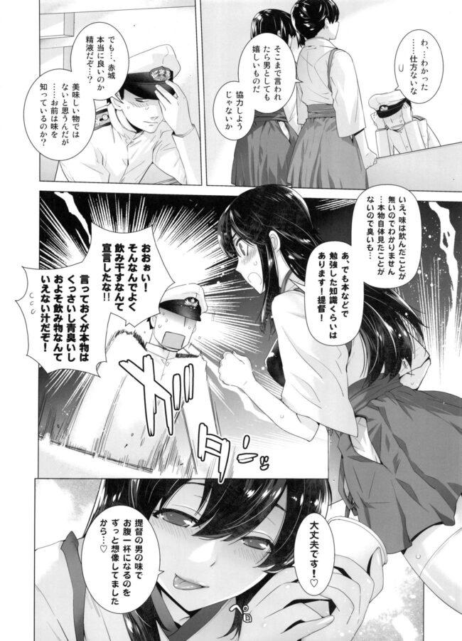 【エロ同人誌 艦これ】COMING EVENT 総集編【紅茶屋 エロ漫画】 (9)