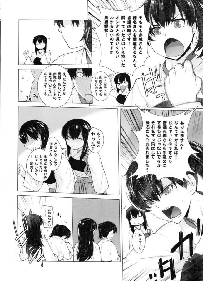 【エロ同人誌 艦これ】COMING EVENT 総集編【紅茶屋 エロ漫画】 (93)