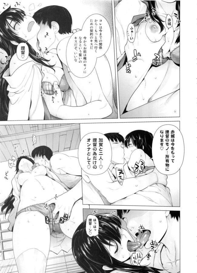 【エロ同人誌 艦これ】COMING EVENT 総集編【紅茶屋 エロ漫画】 (96)