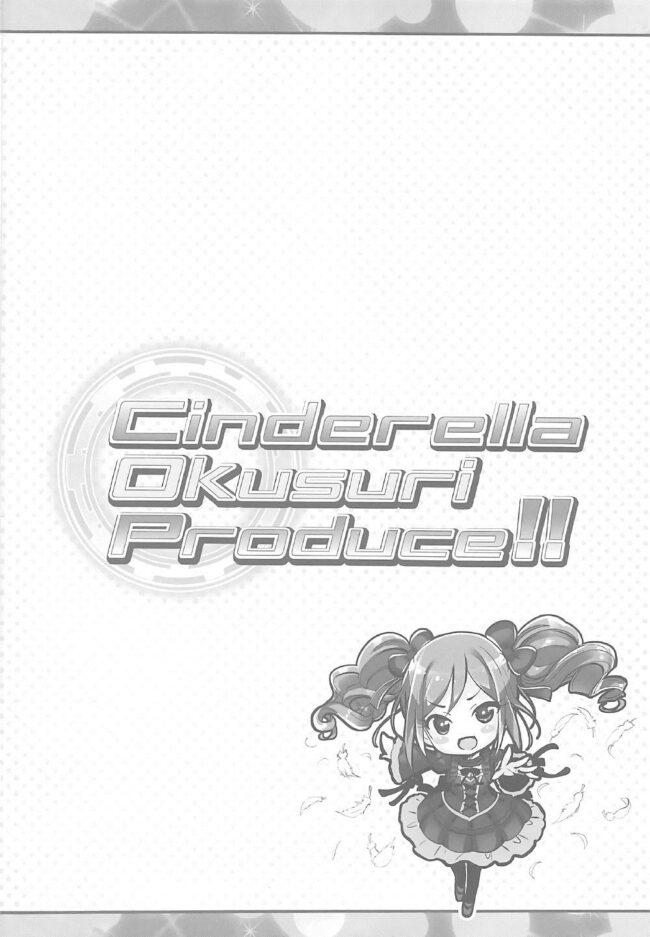 【エロ同人誌 デレマス】Cinderella Okusuri Produce!!【ふらいぱん大魔王 エロ漫画】 (3)