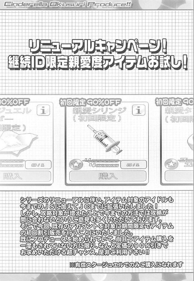 【エロ同人誌 デレマス】Cinderella Okusuri Produce!!【ふらいぱん大魔王 エロ漫画】 (4)