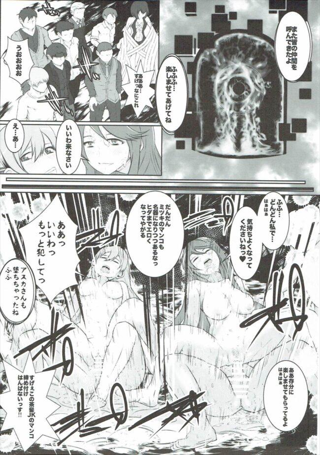 【エロ同人誌 東京ザナドゥ】DYSXANADU【アマスズメ エロ漫画】  (18)