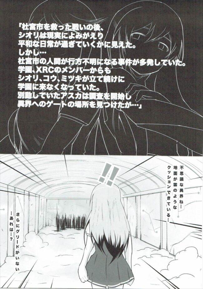 【エロ同人誌 東京ザナドゥ】DYSXANADU【アマスズメ エロ漫画】  (2)