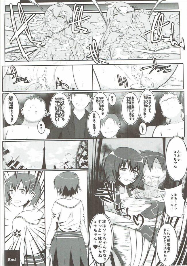 【エロ同人誌 東京ザナドゥ】DYSXANADU【アマスズメ エロ漫画】  (21)