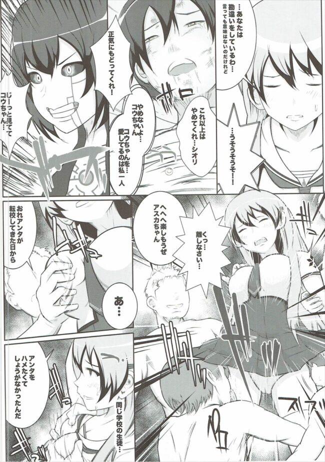 【エロ同人誌 東京ザナドゥ】DYSXANADU【アマスズメ エロ漫画】  (5)