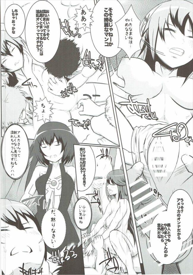 【エロ同人誌 東京ザナドゥ】DYSXANADU【アマスズメ エロ漫画】  (7)