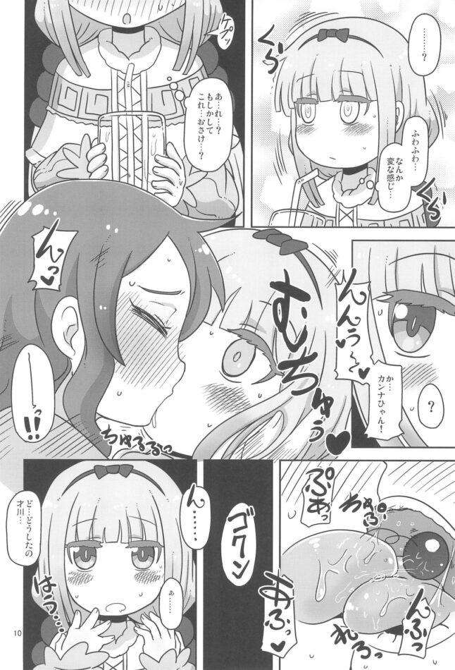 【エロ同人誌 小林さんちのメイドラゴン】Dragonic Lolita Bomb!【Helldevice エロ漫画】 (10)