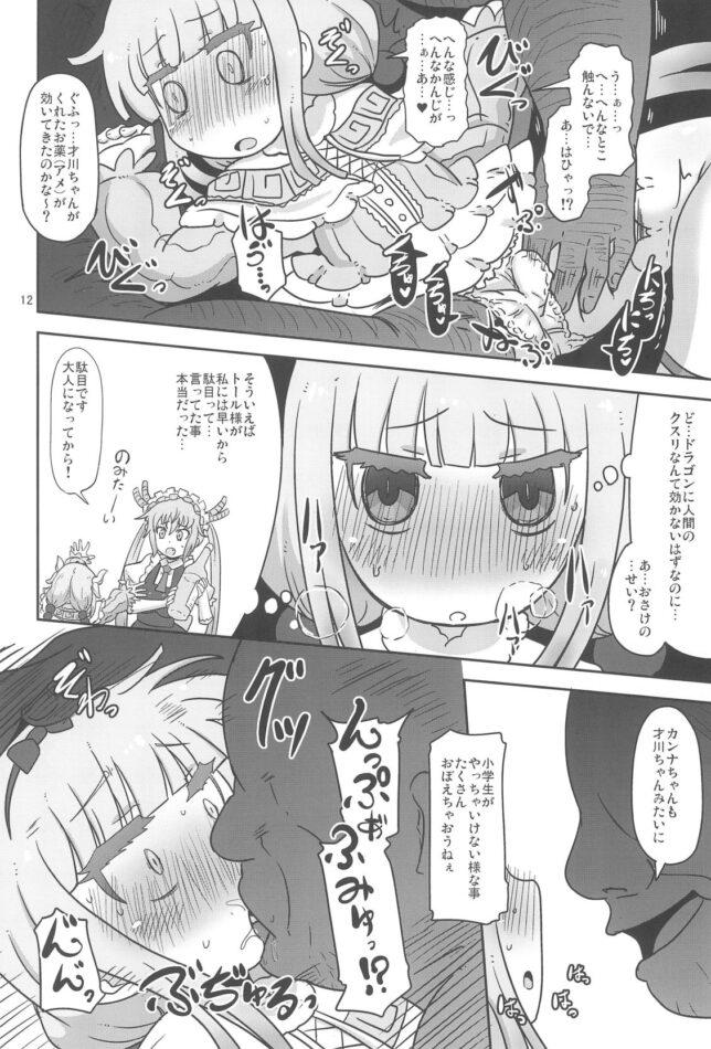 【エロ同人誌 小林さんちのメイドラゴン】Dragonic Lolita Bomb!【Helldevice エロ漫画】 (12)