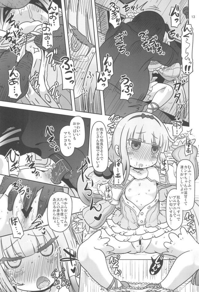 【エロ同人誌 小林さんちのメイドラゴン】Dragonic Lolita Bomb!【Helldevice エロ漫画】 (13)