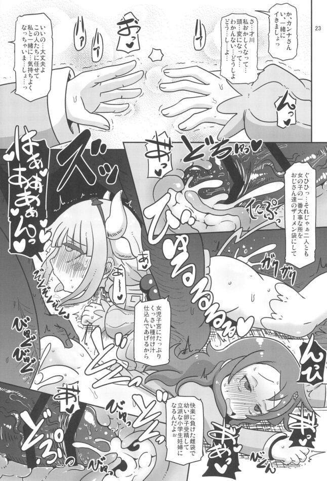 【エロ同人誌 小林さんちのメイドラゴン】Dragonic Lolita Bomb!【Helldevice エロ漫画】 (23)