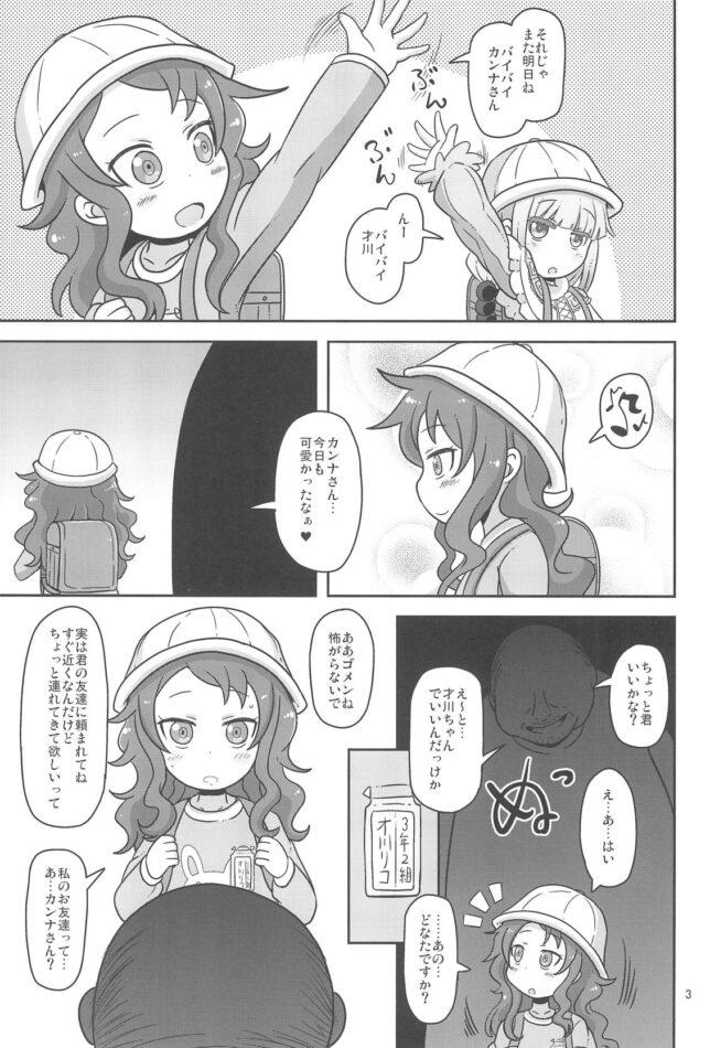 【エロ同人誌 小林さんちのメイドラゴン】Dragonic Lolita Bomb!【Helldevice エロ漫画】 (3)