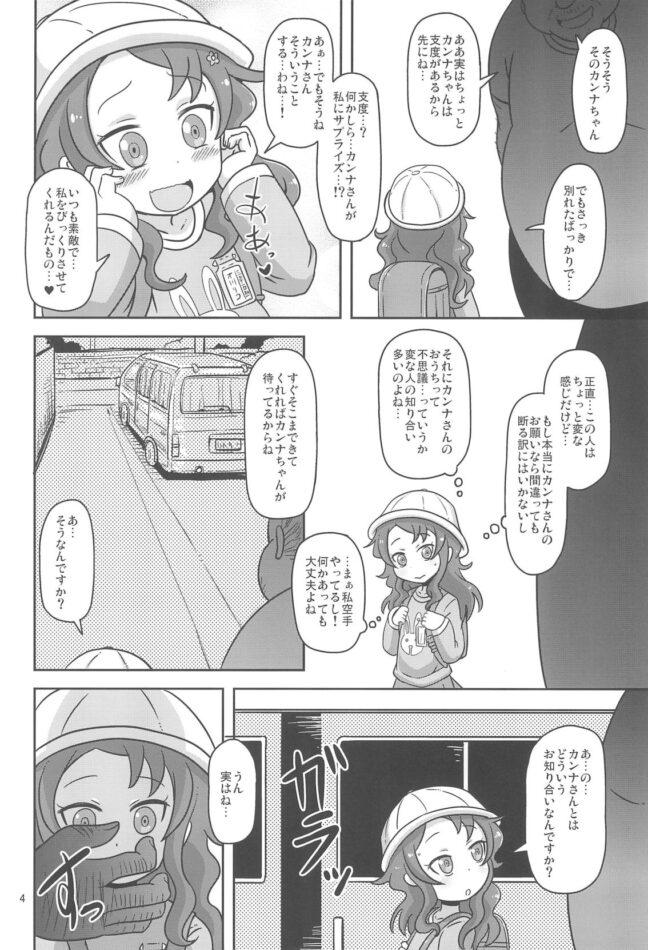 【エロ同人誌 小林さんちのメイドラゴン】Dragonic Lolita Bomb!【Helldevice エロ漫画】 (4)