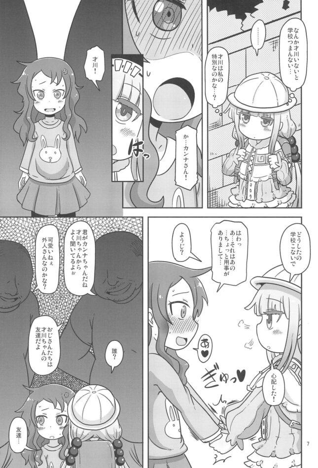 【エロ同人誌 小林さんちのメイドラゴン】Dragonic Lolita Bomb!【Helldevice エロ漫画】 (7)