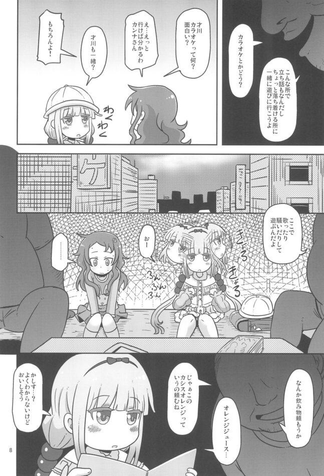 【エロ同人誌 小林さんちのメイドラゴン】Dragonic Lolita Bomb!【Helldevice エロ漫画】 (8)