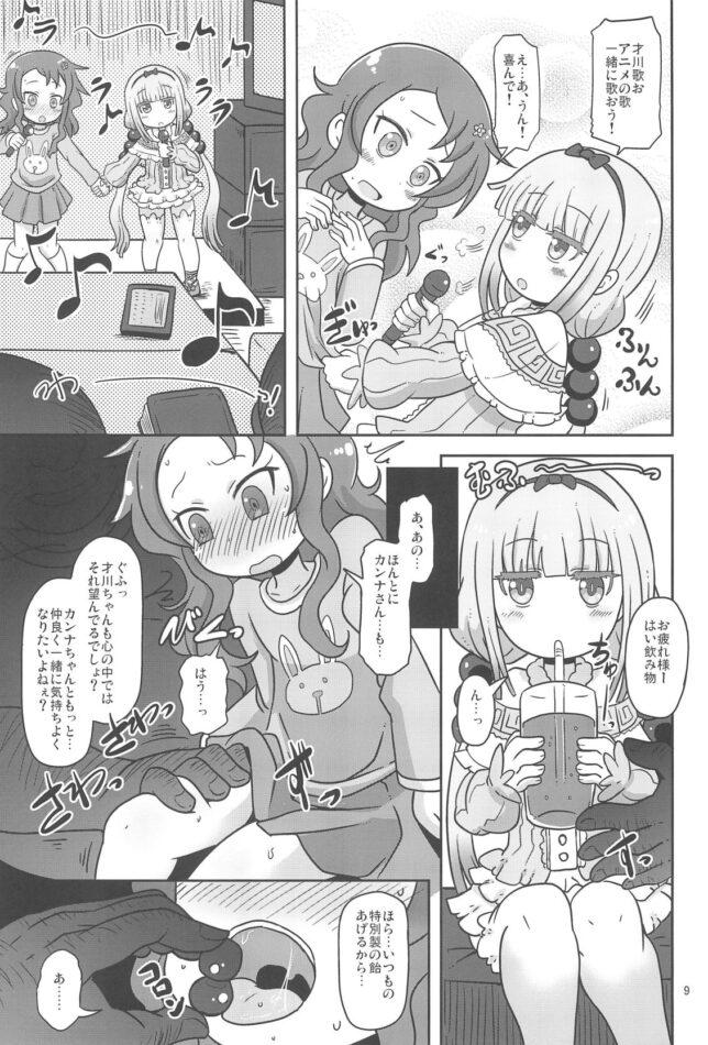 【エロ同人誌 小林さんちのメイドラゴン】Dragonic Lolita Bomb!【Helldevice エロ漫画】 (9)