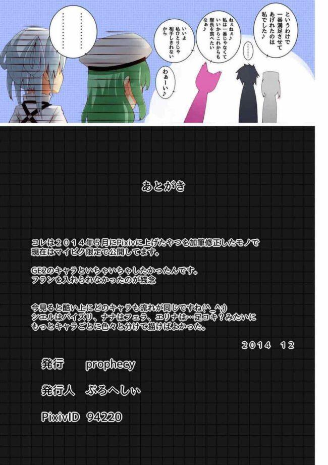 【エロ同人誌 ゴッドイーター】GEs EATER【prophecy エロ漫画】 (14)