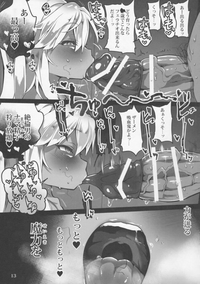 【プリヤ エロ同人誌】HONEYPOT【狼狽亭】 (14)