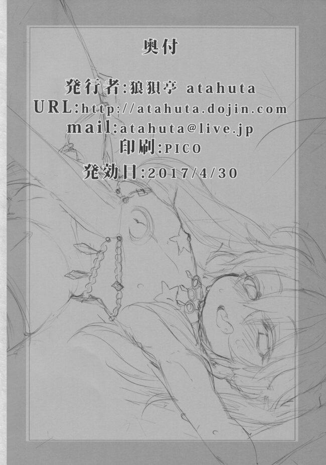 【プリヤ エロ同人誌】HONEYPOT【狼狽亭】 (17)