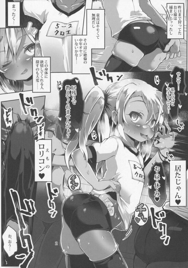 【プリヤ エロ同人誌】HONEYPOT【狼狽亭】 (3)