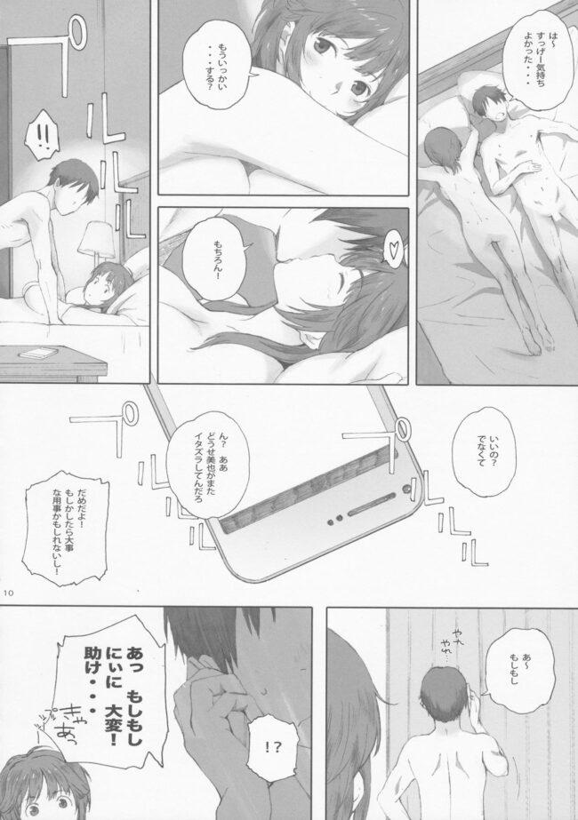 Happy Life 3 (アマガミ) (10)