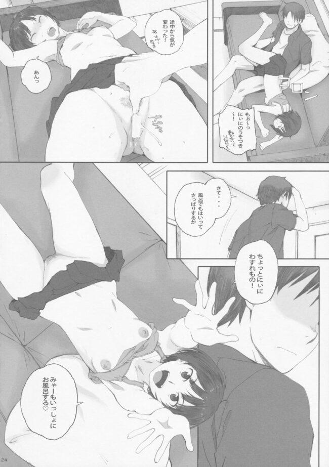Happy Life 3 (アマガミ) (24)