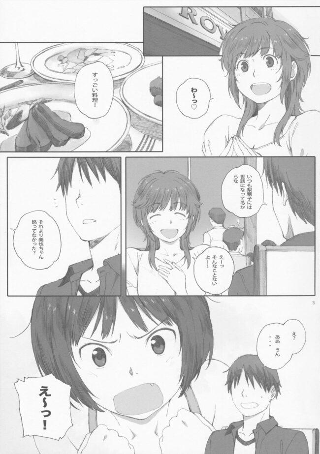 Happy Life 3 (アマガミ) (3)