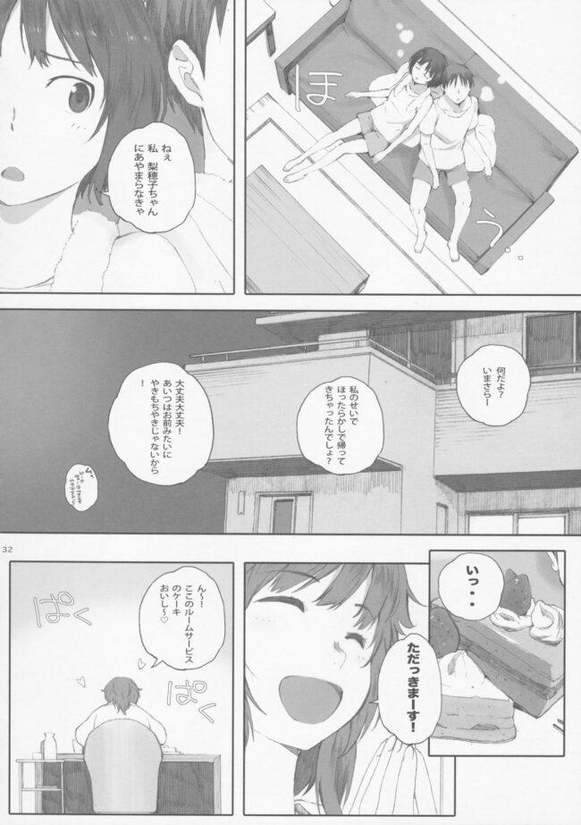 Happy Life 3 (アマガミ) (32)