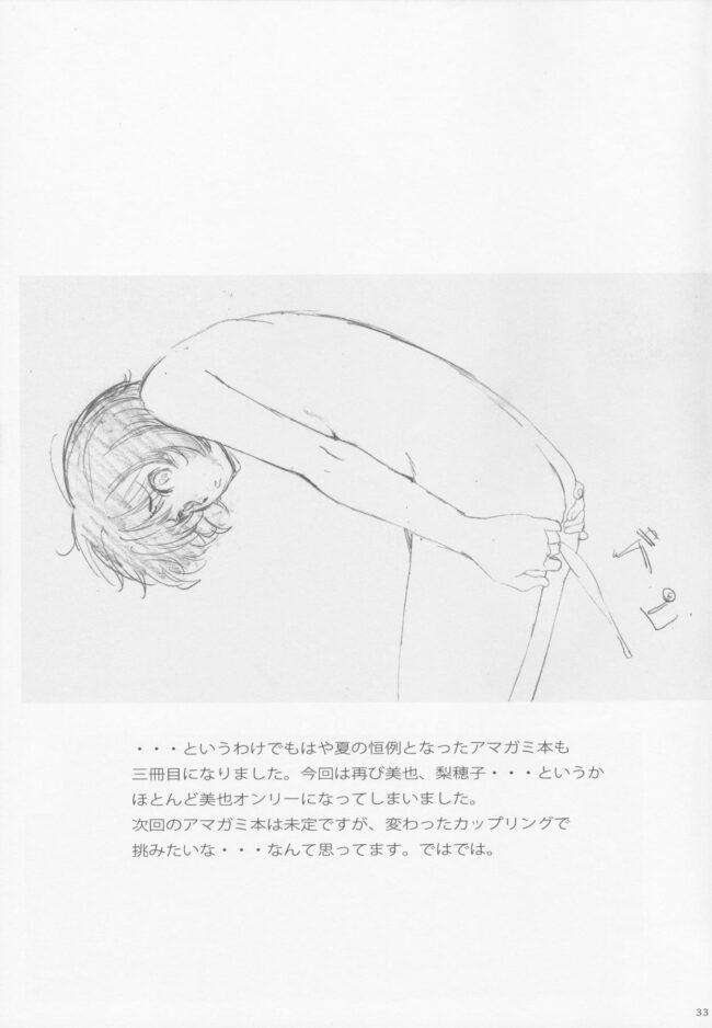 Happy Life 3 (アマガミ) (33)