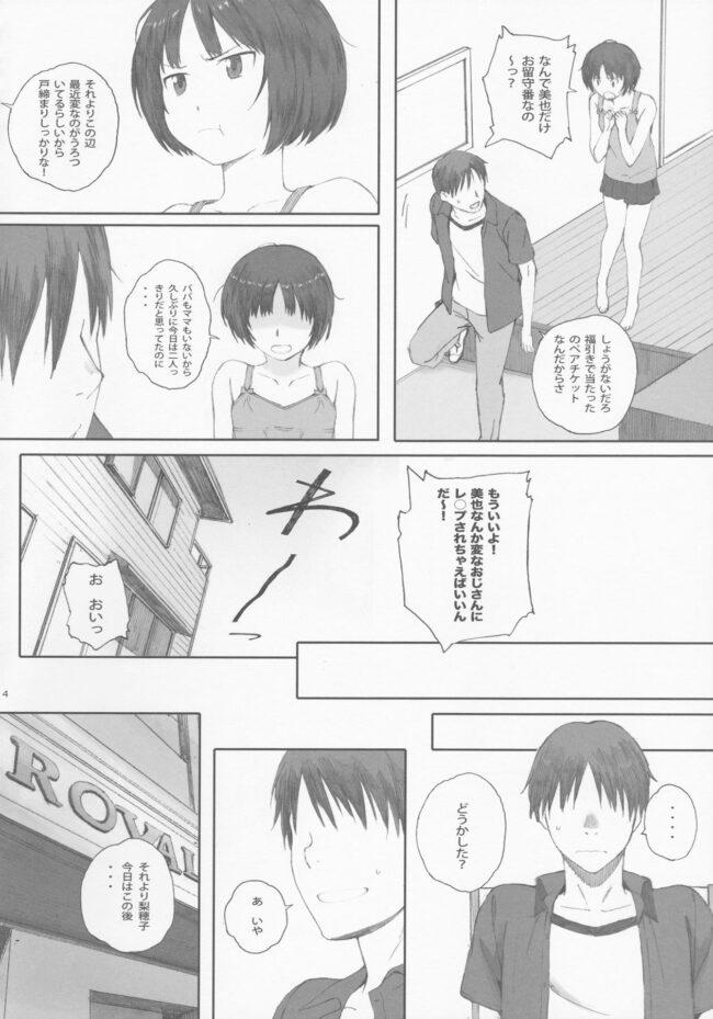 Happy Life 3 (アマガミ) (4)