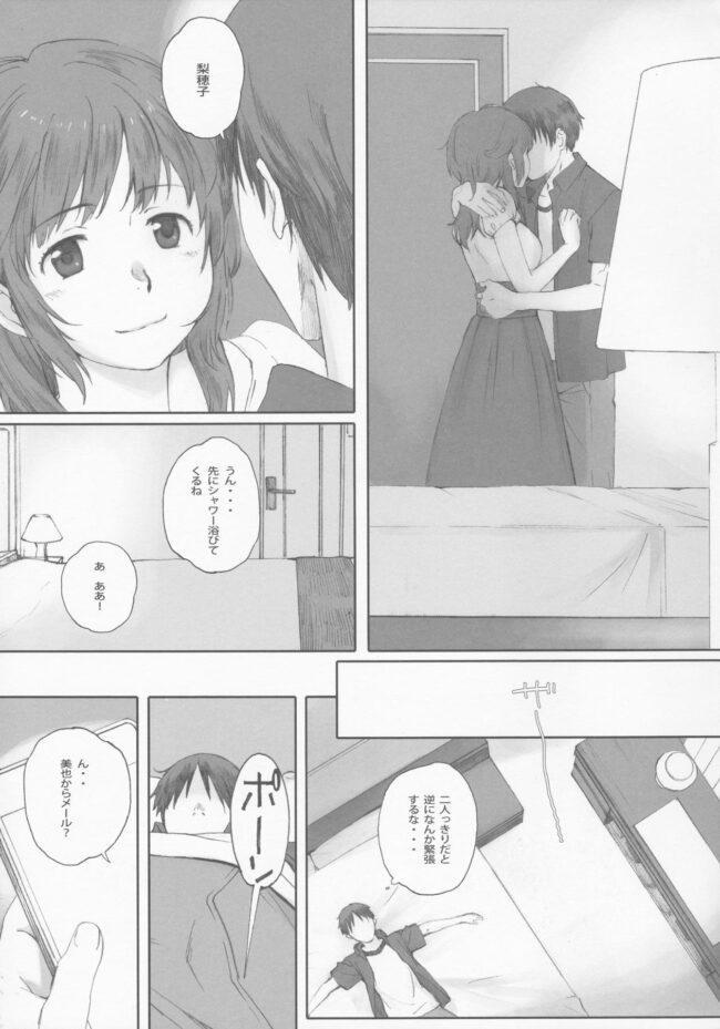 Happy Life 3 (アマガミ) (5)
