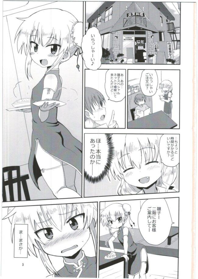【エロ同人誌 ろんぐらいだぁす!】HinaRIDE!【Okayushop エロ漫画】 (3)
