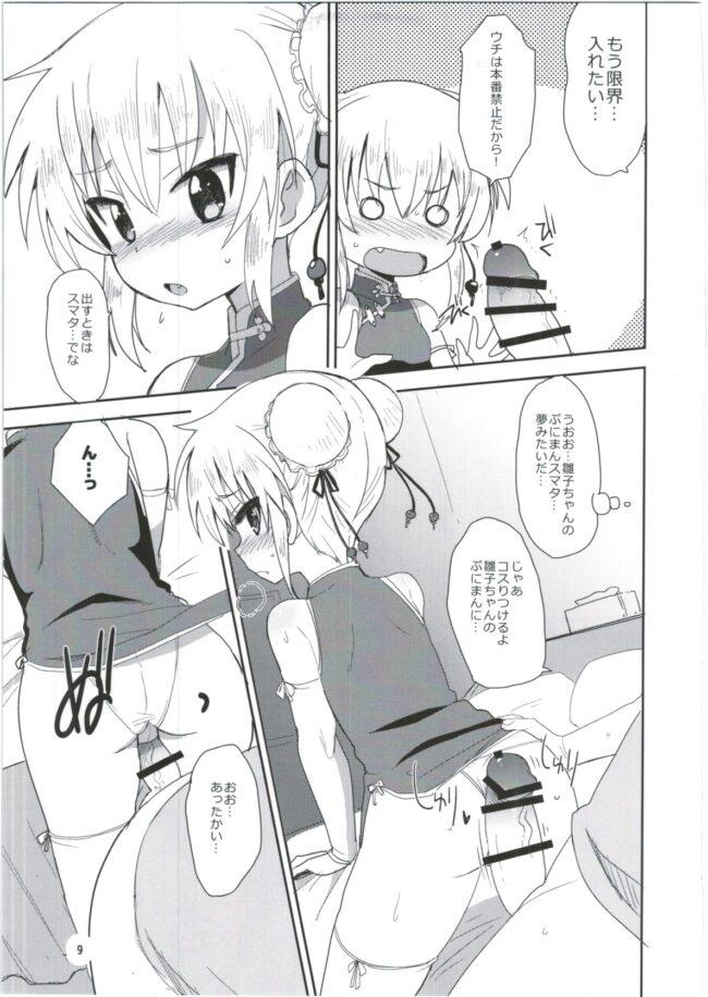 【エロ同人誌 ろんぐらいだぁす!】HinaRIDE!【Okayushop エロ漫画】 (9)