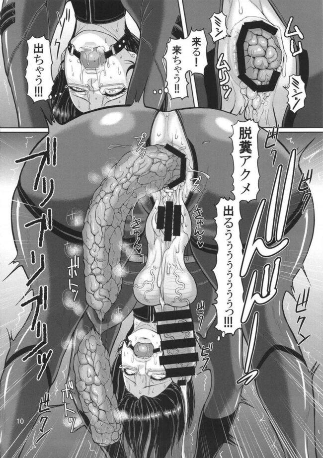 【エロ同人誌 宇宙戦艦ヤマト2202】ICE BOXXX 20 220X【SERIOUS GRAPHICS エロ漫画】 (11)