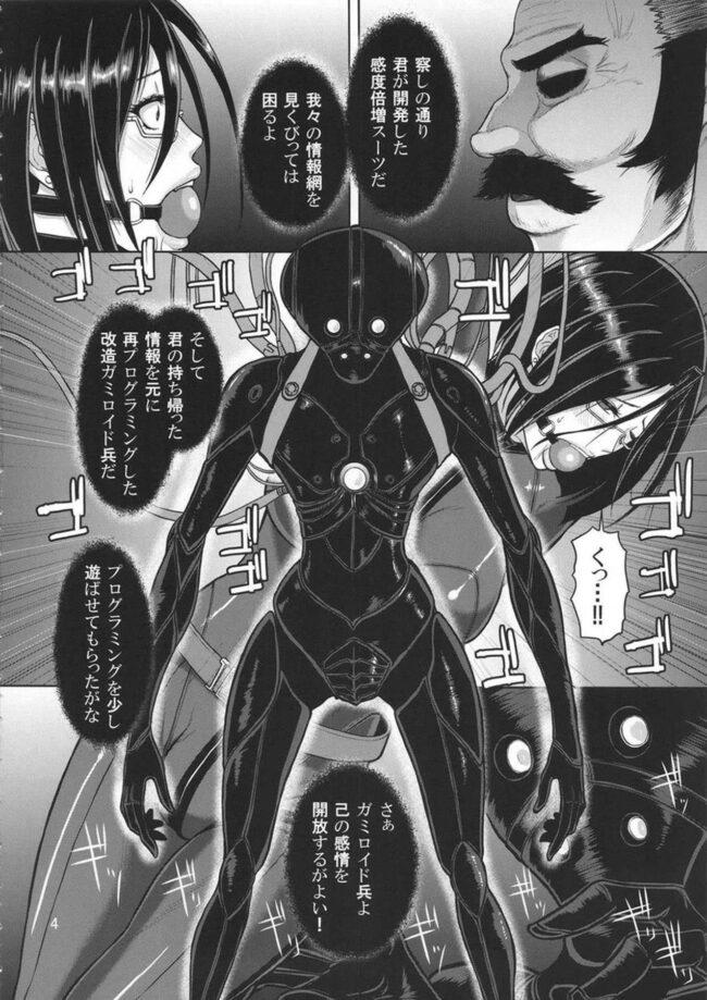 【エロ同人誌 宇宙戦艦ヤマト2202】ICE BOXXX 20 220X【SERIOUS GRAPHICS エロ漫画】 (5)