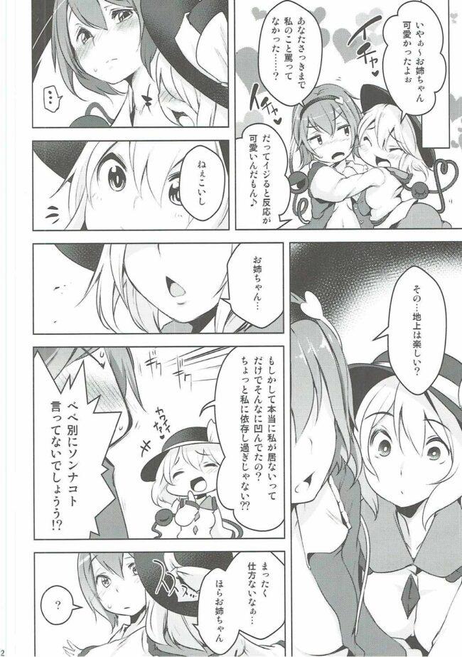 【エロ同人誌 東方】Incest【秋風アスパラガス エロ漫画】 (11)