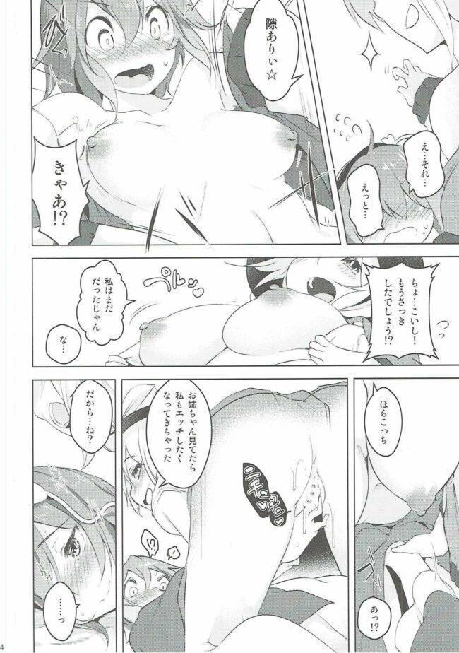 【エロ同人誌 東方】Incest【秋風アスパラガス エロ漫画】 (13)