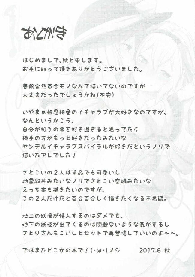 【エロ同人誌 東方】Incest【秋風アスパラガス エロ漫画】 (20)