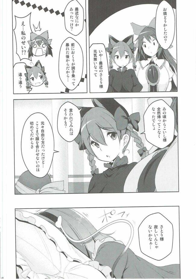 【エロ同人誌 東方】Incest【秋風アスパラガス エロ漫画】 (3)