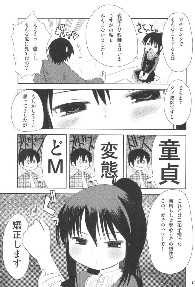 【エロ同人誌 みつどもえ】MID03【あまいちご エロ漫画】 (19)