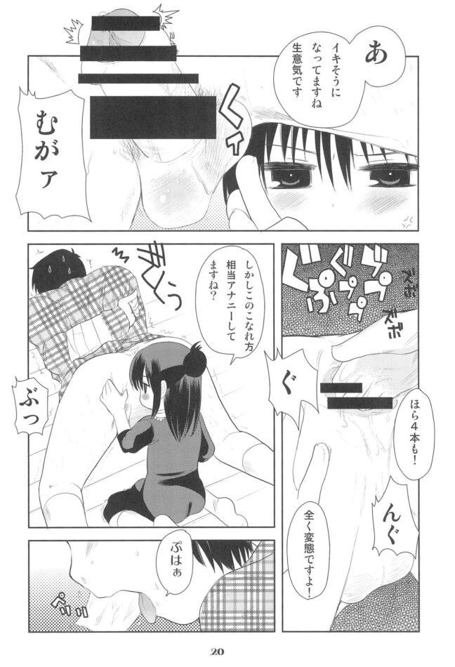 【エロ同人誌 みつどもえ】MID03【あまいちご エロ漫画】 (22)