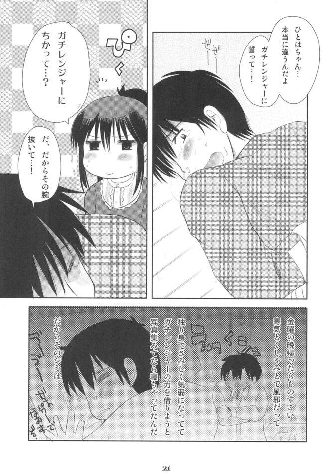 【エロ同人誌 みつどもえ】MID03【あまいちご エロ漫画】 (23)