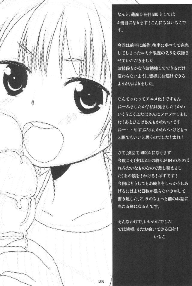 【エロ同人誌 みつどもえ】MID03【あまいちご エロ漫画】 (27)