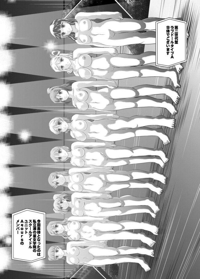 アクアズのメンバー達がラブドールに人体改造され乱交輪姦www渡辺曜も国木田花丸も黒澤ルビィーも男達に弄ばれるwww【ラブライブ! エロ漫画・エロ同人】 (4)