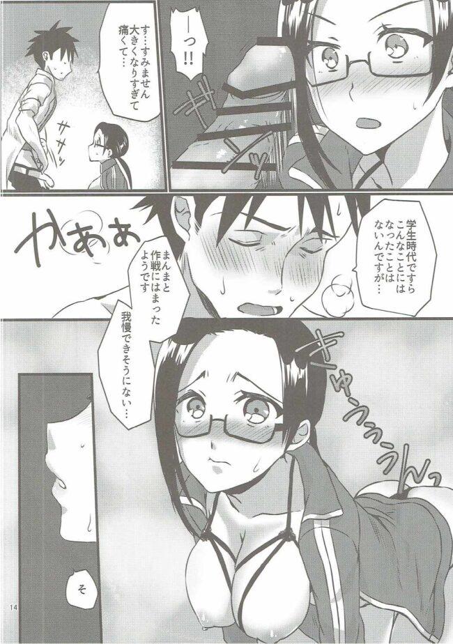 【エロ同人誌 亜人ちゃんは語りたい】RT03【ねころび エロ漫画】 (13)