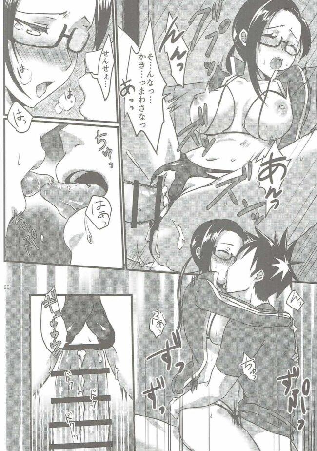 【エロ同人誌 亜人ちゃんは語りたい】RT03【ねころび エロ漫画】 (19)