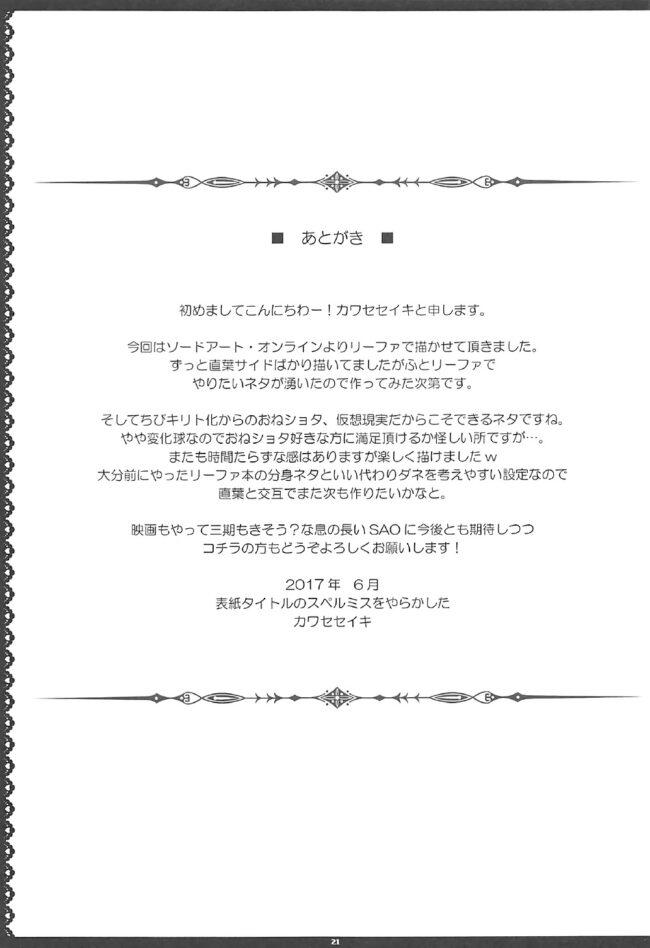 リーファがショタキリトと仮想世界でエッチwフェラチオ&パイズリで胸射からの中だしセックスww【SAO エロ漫画・エロ同人】 (20)