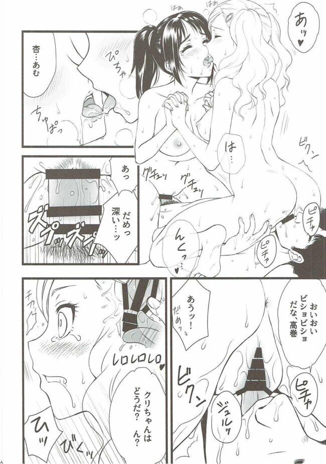 【エロ同人誌 ペルソナ5】STORM FRONT【大豆小豆 エロ漫画】 (15)