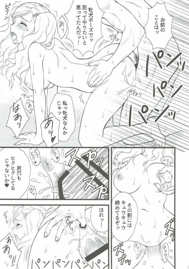 【エロ同人誌 ペルソナ5】STORM FRONT【大豆小豆 エロ漫画】 (18)